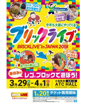 BRICKLIVE® in JAPAN 2018