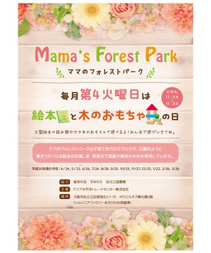 Mama's Forest Park 絵本と木のおもちゃの日