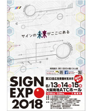 SIGN EXPO 2018(第33回広告資機材見本市)