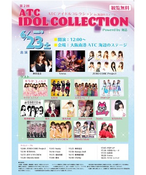 第2回 ATC IDOL COLLECTION