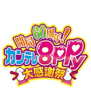 開局60周年!カンテレ8ppy大感謝祭