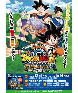 映画『ドラゴンボール超 ブロリー』公開記念 ドラゴンボール超 修業チャレンジ!