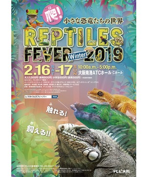 レプタイルズフィーバーWinter2019 ~小さな恐竜たちの世界~