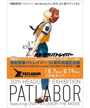 30th HEADGEAR EXHIBITION  featuring OVA -PATLABOR THE MOVIE in 大阪