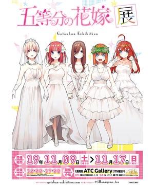 分 イベント の 花嫁 等 五