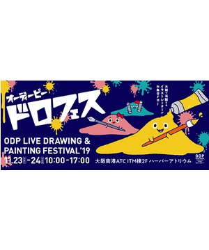 【ODP ドロフェス】ODP LIVE DRAWING & PAINTING FESTIVAL '19