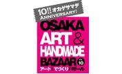 OSAKAアート&てづくりバザールVol.6