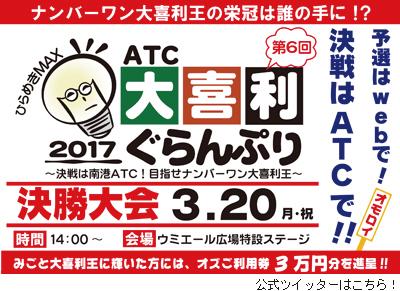 第6回ATC大喜利ぐらんぷり2017