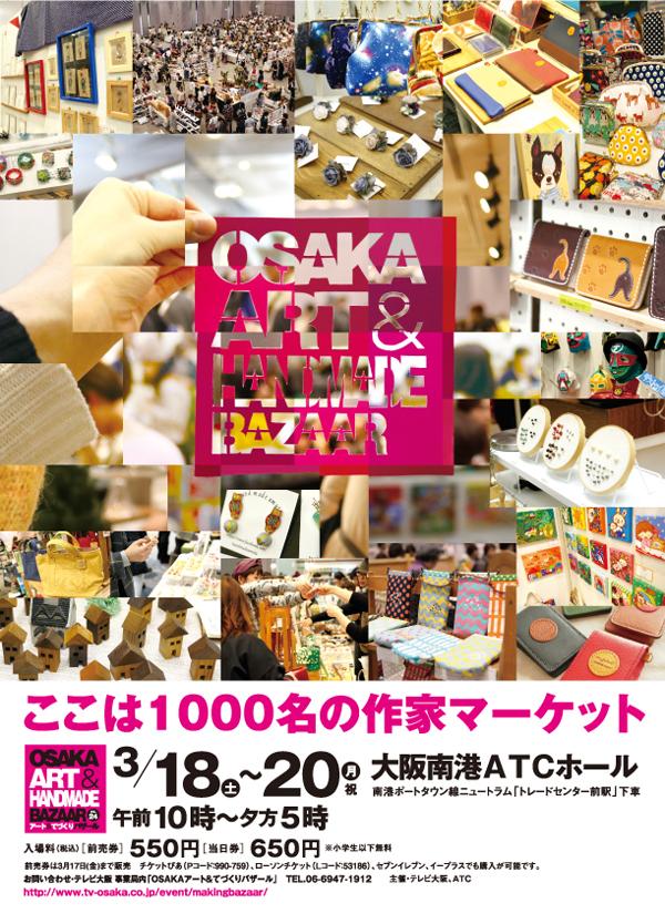OSAKA アート&てづくりバザール Vol.24