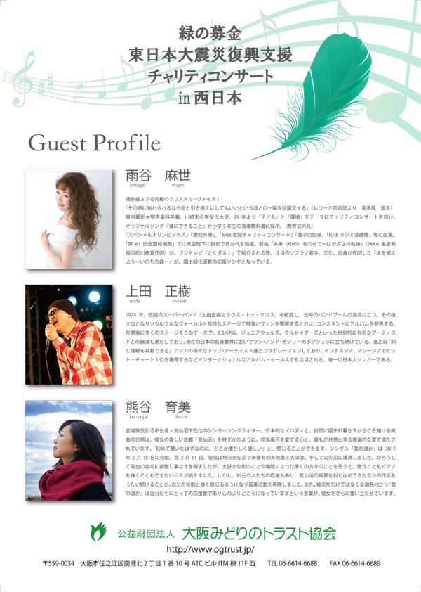 第2回 緑の募金 東日本大震災復興支援チャリティコンサート in 西日本