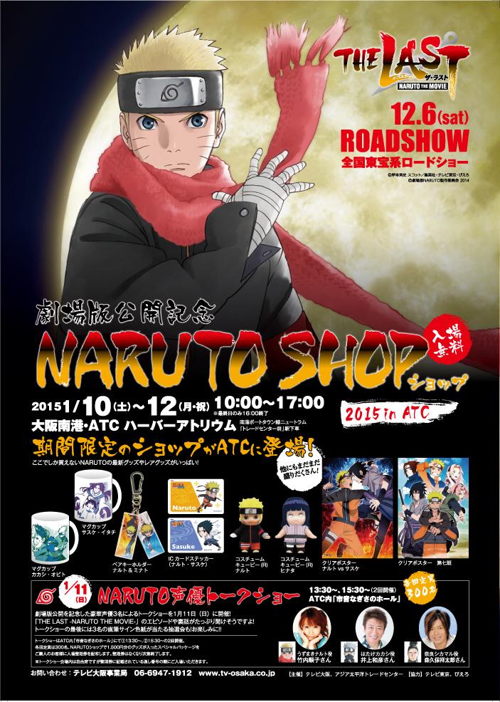 NARUTO SHOP 2015 in ATC