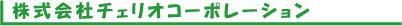 株式会社チェリオコーポレーション