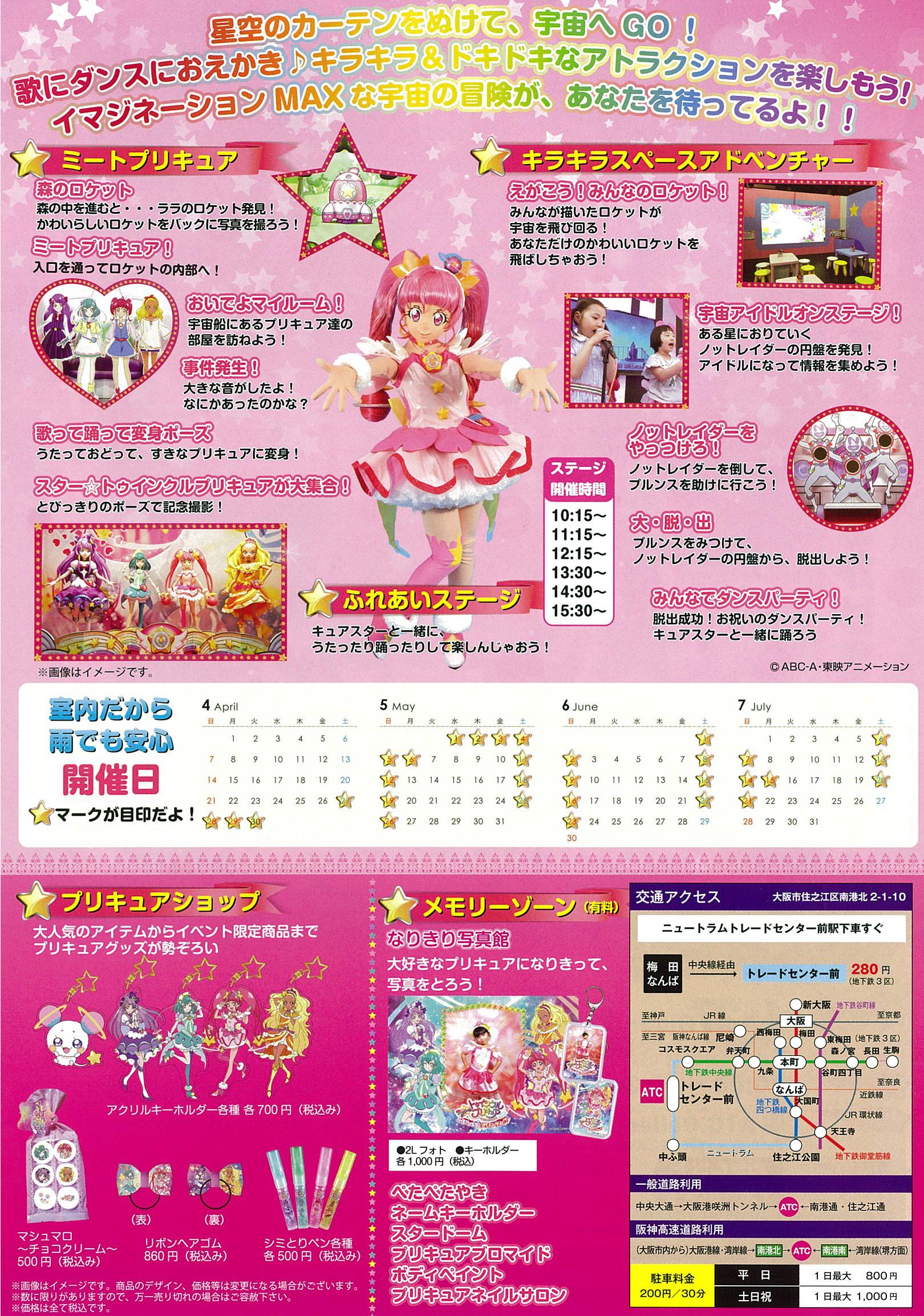 スター☆トゥインクルプリキュア おほしさまバケーション