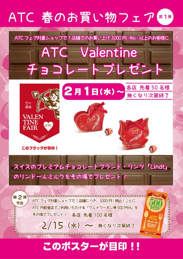 ATCバレンタインチョコレートプレゼント