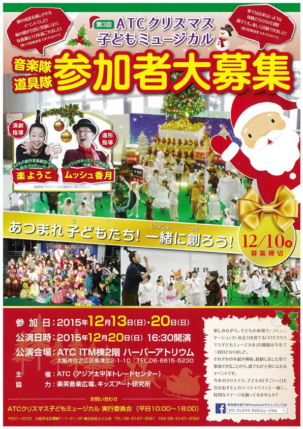 ATCクリスマス子どもミュージカル