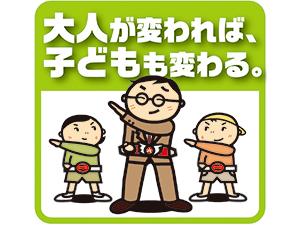 青少年育成大阪府民会議