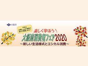 大阪府消費者フェア2020