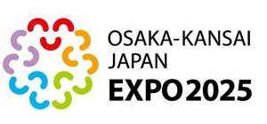 2025年 国際博覧会を大阪・関西へ