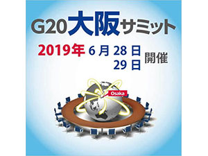 2019年G20大阪サミット
