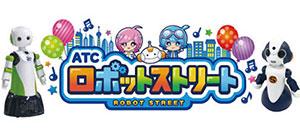 ATCロボットストリート